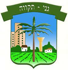 לוגו גני תקווה